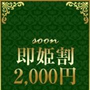「即姫割 待機中の奥様ご指名なら 総額から 2000円割引」07/24(土) 04:30 | 人妻の蜜 西船橋店のお得なニュース