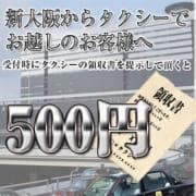 「新大阪からタクシーでお越しのお客様へ」08/24(金) 18:22 | 人妻の欲求のお得なニュース