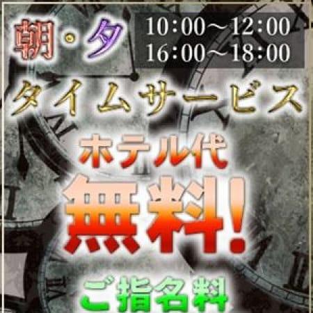 「【期間限定】朝と夕方のタイムサービス」03/09(金) 17:02 | HOKUMAI-ホクマイ-のお得なニュース