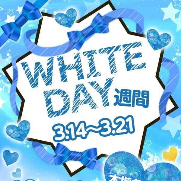 「ホワイトデーウィーク」03/13(水) 21:49 | ほんとうの人妻町田店のお得なニュース
