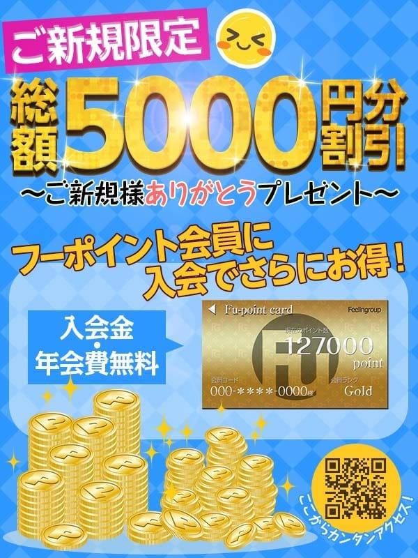 ご新規様割引【最大5,000円引き】