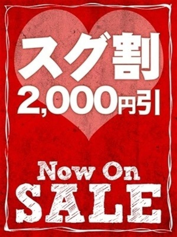 スグ割【スグ割2000円OFF】