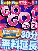 GOGO!の日|ほんとうの人妻 町田店(FG系列)でおすすめの女の子