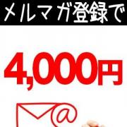 メルマガ登録で4000円引きさんの写真