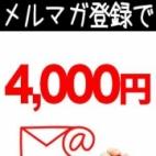 メルマガ登録で4000円引き|ほんとうの人妻町田店 - 町田風俗