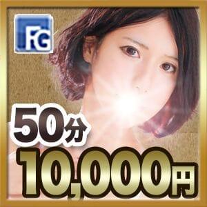 ほんとうの人妻 町田店(FG系列)