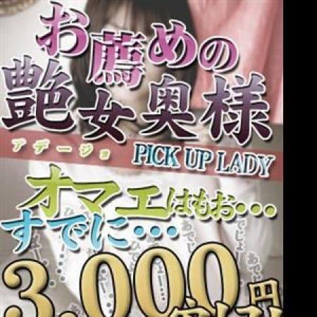 「≪☆お薦め艶女3000円割引☆≫」10/22(日) 00:05 | ほんとうの人妻町田店のお得なニュース