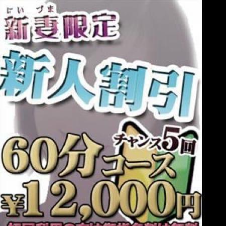 「☆怒涛の激安新妻割60分13000円☆」10/22(日) 22:03 | ほんとうの人妻町田店のお得なニュース