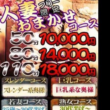 「★☆人妻おまかせコース50分10000円★☆」12/13(水) 17:04   ほんとうの人妻町田店のお得なニュース