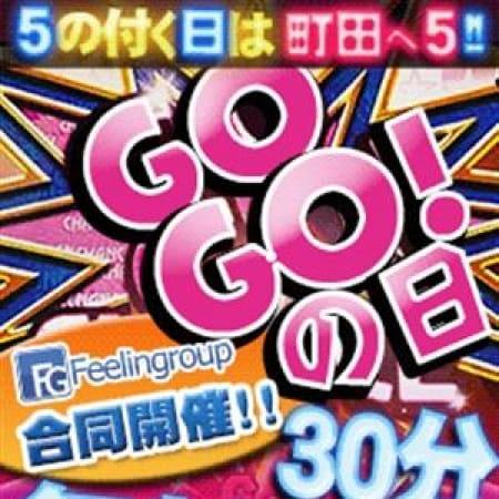 「5の付く日は当店赤字です。」12/13(水) 20:05   ほんとうの人妻町田店のお得なニュース