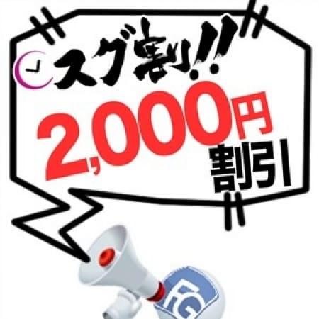 「≪☆全員対象!すぐの案内で2,000割引☆≫」02/22(木) 00:49 | ほんとうの人妻町田店のお得なニュース