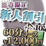 「☆怒涛の激安新人割60分12,000円☆」04/22(日) 22:05 | ほんとうの人妻町田店のお得なニュース