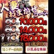 「★☆人妻おまかせコース50分10,000円★☆」12/15(土) 00:28 | ほんとうの人妻町田店のお得なニュース