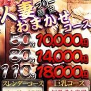 「★☆人妻おまかせコース50分10,000円★☆」03/20(水) 00:28 | ほんとうの人妻町田店のお得なニュース