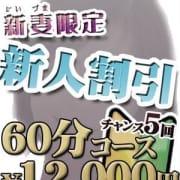 「☆怒涛の激安新人割60分12,000円☆」03/20(水) 15:18 | ほんとうの人妻町田店のお得なニュース