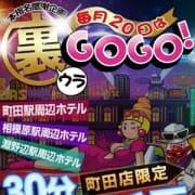 「激アツ!灼熱イベント!裏GOGO」03/20(水) 20:21 | ほんとうの人妻町田店のお得なニュース