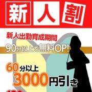 ☆怒涛の激安新人割60分12,000円☆|ほんとうの人妻 町田店(FG系列)