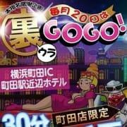 激アツ!灼熱イベント!裏GOGO ほんとうの人妻 町田店(FG系列)