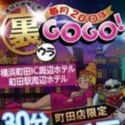 「激アツ!灼熱イベント!裏GOGO」06/19(土) 08:08   ほんとうの人妻 町田店(FG系列)のお得なニュース
