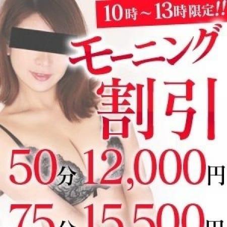 「朝限定≪モーニング割≫50分12,000円」01/19(金) 09:06 | どうしても、欲しいののお得なニュース