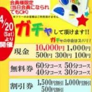 「ガチャ・ガチャイベント開催中!」01/01(水) 04:24   京都ホットポイントのお得なニュース