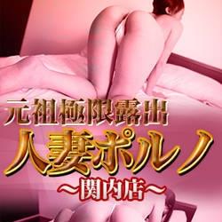 「横浜関内発究極の派遣型風俗エステ☆」10/19(水) 12:12 | 人妻ポルノのお得なニュース