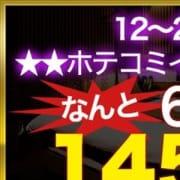 「◆タイムセール◇ホテコミイベント」02/19(火) 17:47 | 不倫の館のお得なニュース