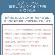 「新型コロナウィルス対策のお知らせ」06/16(水) 17:11 | ハイブリッドヘルス西川口のお得なニュース