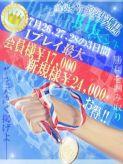大感謝祭イベント!|HYPER GRACE 池袋でおすすめの女の子