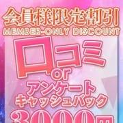 口コミorアンケートキャッシュバック!3000円もお得!|HYPER GRACE 池袋