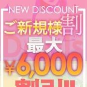 「☆総額6000円OFF!超絶新規割☆」07/27(火) 04:27 | HYPER GRACE 池袋のお得なニュース