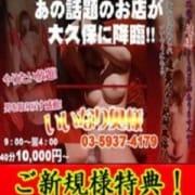「期間限定の激アツクーポン!!」08/15(水) 00:05   いいなり奥様のお得なニュース
