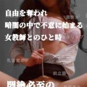 「【手枷無料!】渾身の逆レ〇プイベント開催!」10/16(火) 21:30 | イケない女教師のお得なニュース