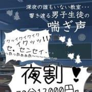 「深夜のイケない補習授業【夜割り開催中】」10/17(水) 02:30 | イケない女教師のお得なニュース