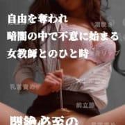 「【手枷無料!】渾身の逆レ〇プイベント開催!」03/21(木) 21:30   イケない女教師のお得なニュース