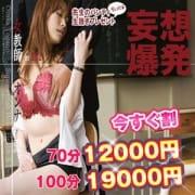 「今すぐ割☆70分12000円」07/14(火) 16:50 | イケない女教師のお得なニュース