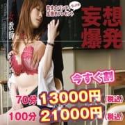 「今すぐ割☆70分13000円」06/14(月) 15:00   イケない女教師のお得なニュース