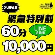 「緊急特別割」06/15(火) 12:00   イケない女教師のお得なニュース