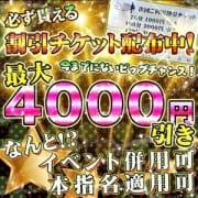 「最大4000円オフ!史上最強の割引券配布中!」09/27(月) 20:01   イケない女教師のお得なニュース