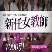 「新人女教師☆7000円引☆」09/27(月) 21:30   イケない女教師のお得なニュース