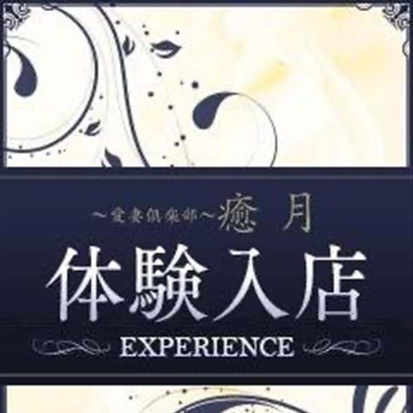 □【体験奥様】のお知らせ♪|~愛妻倶楽部~癒月 盛岡店