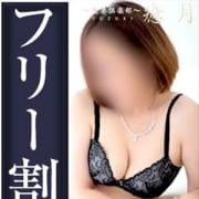 □フリー割引 ~Free Discount~ ~愛妻倶楽部~癒月 盛岡店