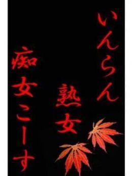 痴女コース(仮 | IN乱熟 - 青森市近郊・弘前風俗