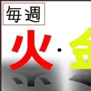 「『毎週火・金スタンプ倍押しDAY♪』」01/23(水) 10:00   奥様の実話梅田店のお得なニュース