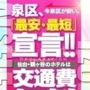 「60分10000円!激安大感謝イベント!!」02/09(金) 18:40 | ai Select IZUMI(アイセレクト泉) 美人OLが秘密のアルバイトのお得なニュース