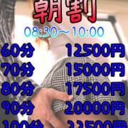 「超絶激安イベント♪『朝割』!破格の値段でお遊びしましょう☆」06/29(月) 11:31 | 完全密着!!いたずら痴漢電車in上野のお得なニュース