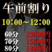 「朝割に引き続きイベント開催♪『午前割り』まだまだお得に遊べちゃう☆」06/29(月) 11:31 | 完全密着!!いたずら痴漢電車in上野のお得なニュース