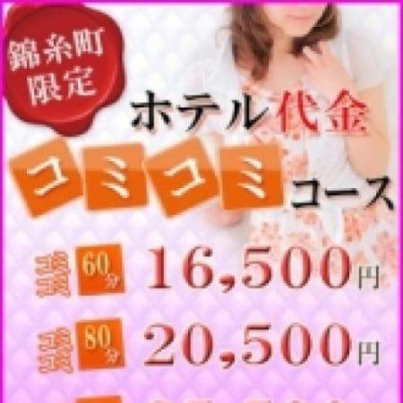 「ホテル代金コミコミコース♪」06/20(水) 00:10 | 癒したくて~日本人アロマ性感~のお得なニュース