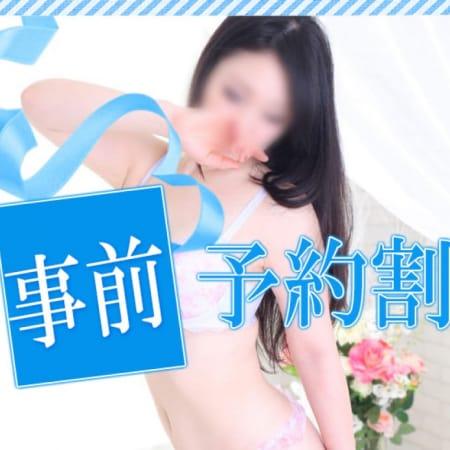 「前もってお得な☆事前予約割り!」04/21(土) 15:38 | 癒したくて~日本人アロマ性感~のお得なニュース