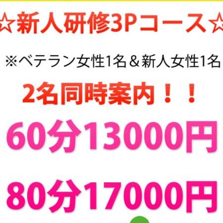 「☆★新人研修3Pコース★☆」04/13(金) 13:04 | 癒したくて~日本人アロマ性感~のお得なニュース